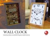 スクエアフレーム・インテリア壁掛け&置き時計