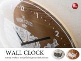 オーバル型・マップデザインインテリア壁掛け時計