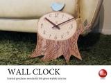 切り株デザイン・振り子インテリア壁掛け時計