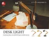 レトロデザイン・スチール製デスクライト(1灯)LED電球&ECO球対応