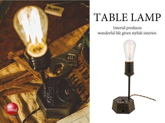 ヴィンテージデザイン・テーブルライト(1灯)LED電球&ECO球対応