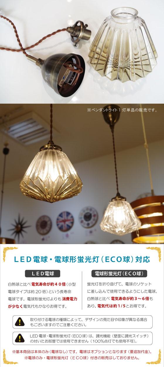 アンティークデザイン・ガラス製ペンダントライト(1灯)LED電球&ECO球対応