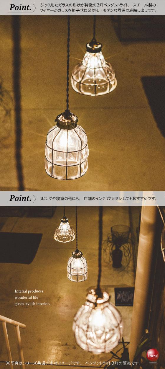 モダンデザイン・ガラス製ペンダントライト(3灯)LED電球&ECO球対応