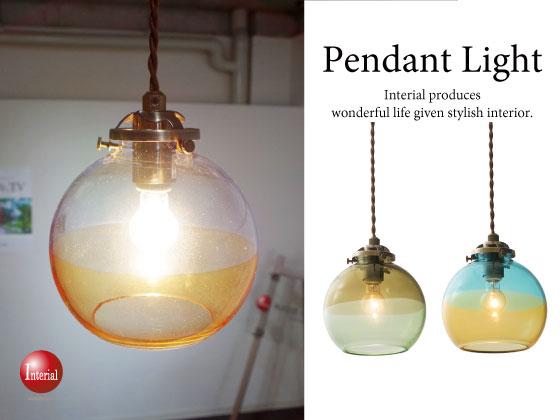 ツートンカラーガラス・ペンダントライト(1灯)LED電球&ECO球対応