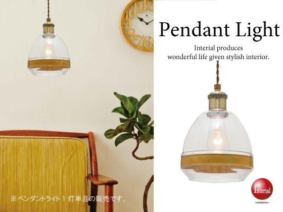 ガラス&真鍮製・レトロペンダントライト(1灯)LED電球&ECO球対応