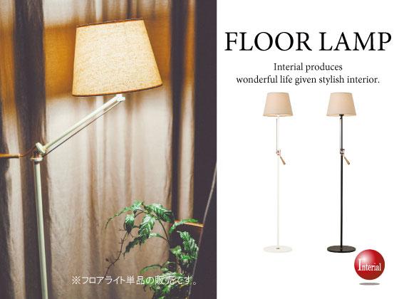 ファブリック製・フロアライト(1灯)LED電球&ECO球対応