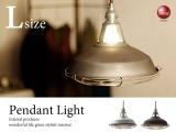 ヴィンテージデザイン・ペンダントライト・Lサイズ(1灯)LED電球&ECO球対応