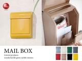 U.S.スタイル・メールボックス
