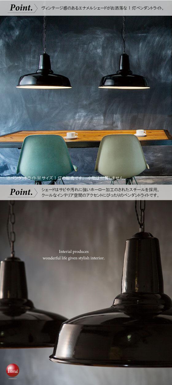 ホーロー塗装・ヴィンテージ風ペンダントライトMサイズ(1灯)LED電球&ECO球使用可能
