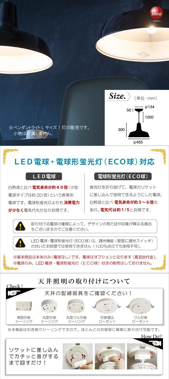 ホーロー塗装・ヴィンテージ風ペンダントライトLサイズ(1灯)LED電球&ECO球使用可能