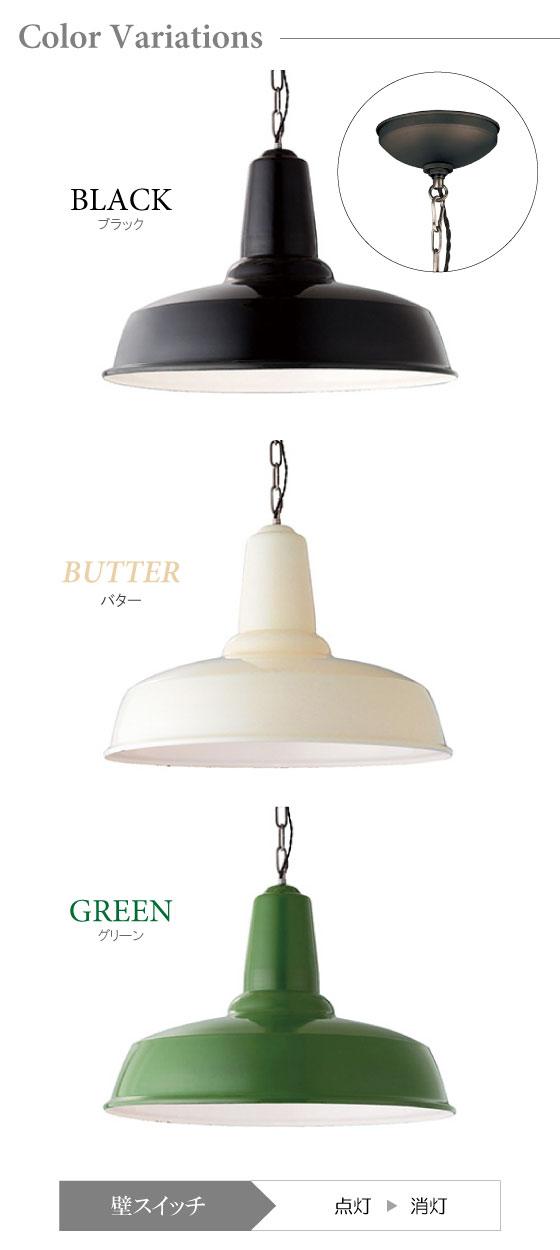 ホーロー塗装・ヴィンテージ風ペンダントライトLLサイズ(1灯)LED電球&ECO球使用可能