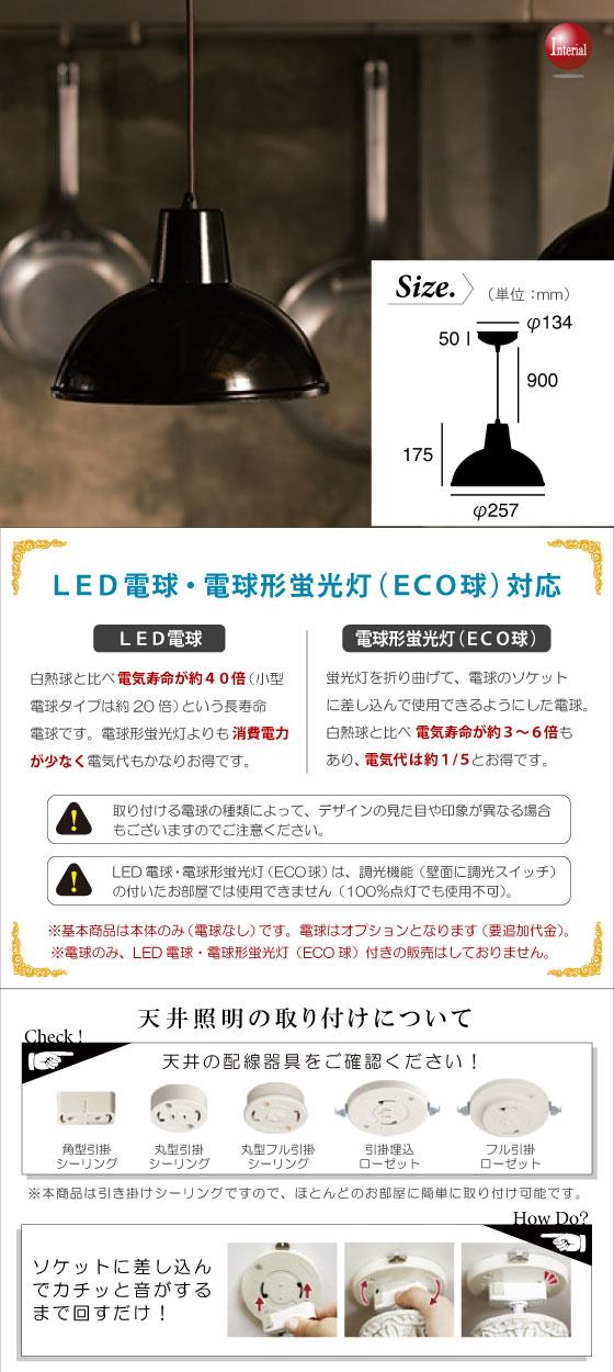 スチール製・レトロペンダントライト(1灯)LED電球&ECO球使用可能