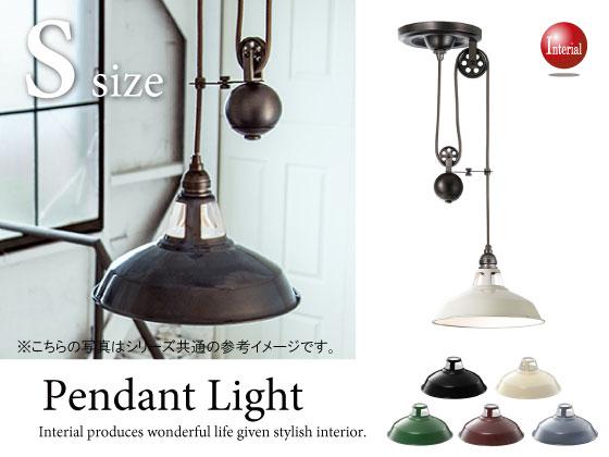 高さ調節機能・ホーロー塗装ペンダントライトSサイズ(1灯)LED電球&ECO球使用可能
