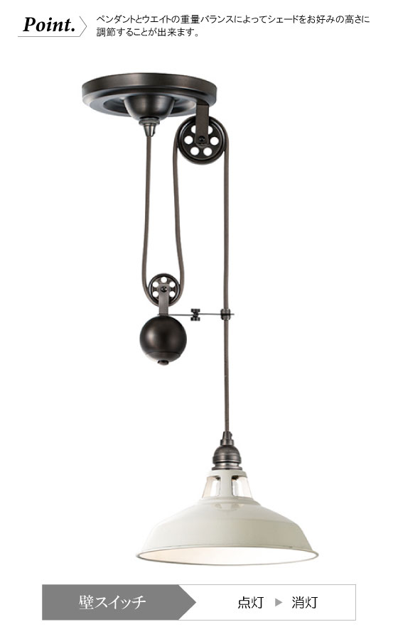 高さ調節機能・ホーロー塗装ペンダントライトSサイズ(1灯)LED電球&ECO球使用可能【完売しました】