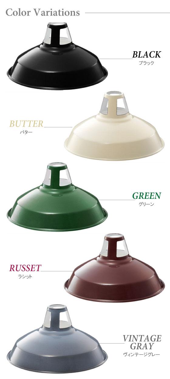 高さ調節機能・ホーロー塗装ペンダントライトMサイズ(1灯)LED電球&ECO球使用可能