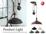 高さ調節機能・ホーロー塗装ペンダントライトLサイズ(1灯)LED電球&ECO球使用可能