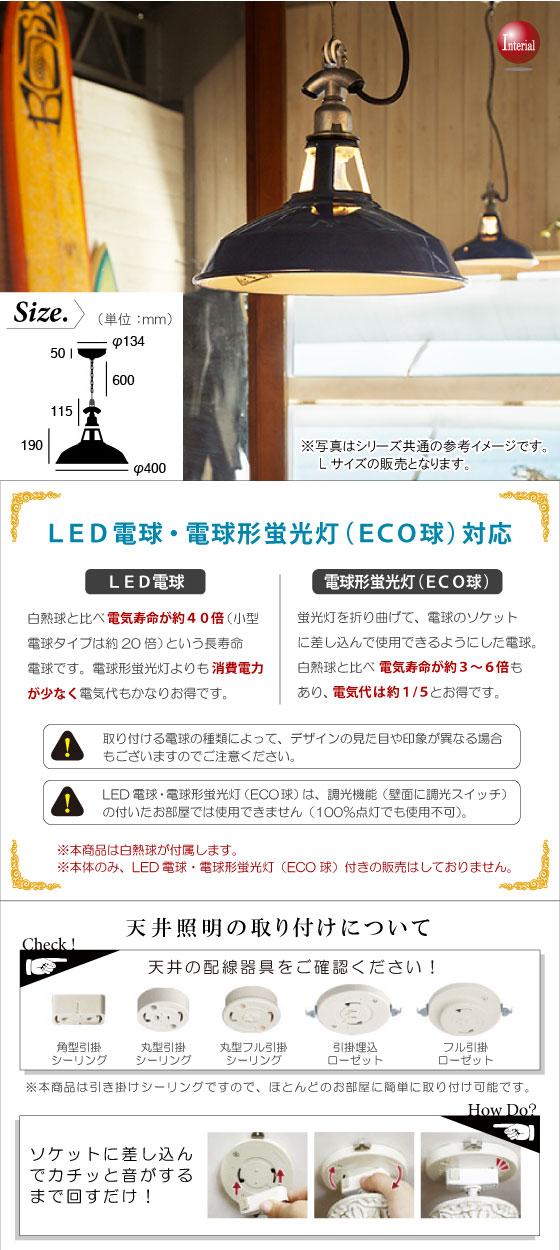ヴィンテージマリン・ペンダントライトLサイズ(1灯)LED電球&ECO球使用可能