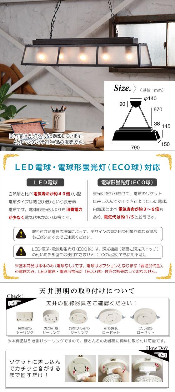 スチール&ガラス製・ペンダントライト(4灯)LED電球&ECO球使用可能