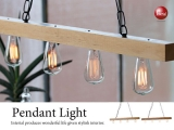 天然木製フレーム・北欧ペンダントライト(4灯)LED電球&ECO球使用可能