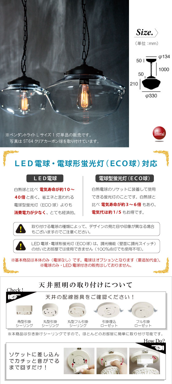アメリカンヴィンテージ・ペンダントライトLサイズ(1灯)LED電球&ECO球使用可能