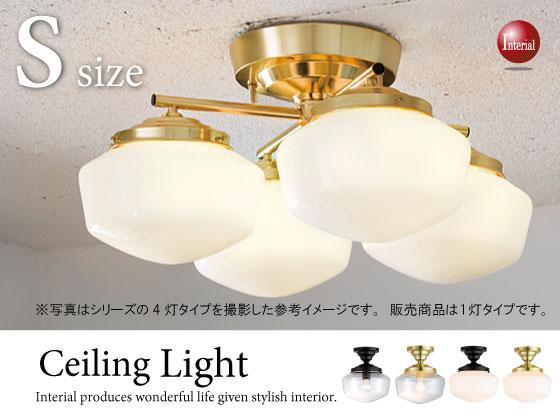 アメリカンヴィンテージ・シーリングライトSサイズ(1灯)LED電球&ECO球使用可能