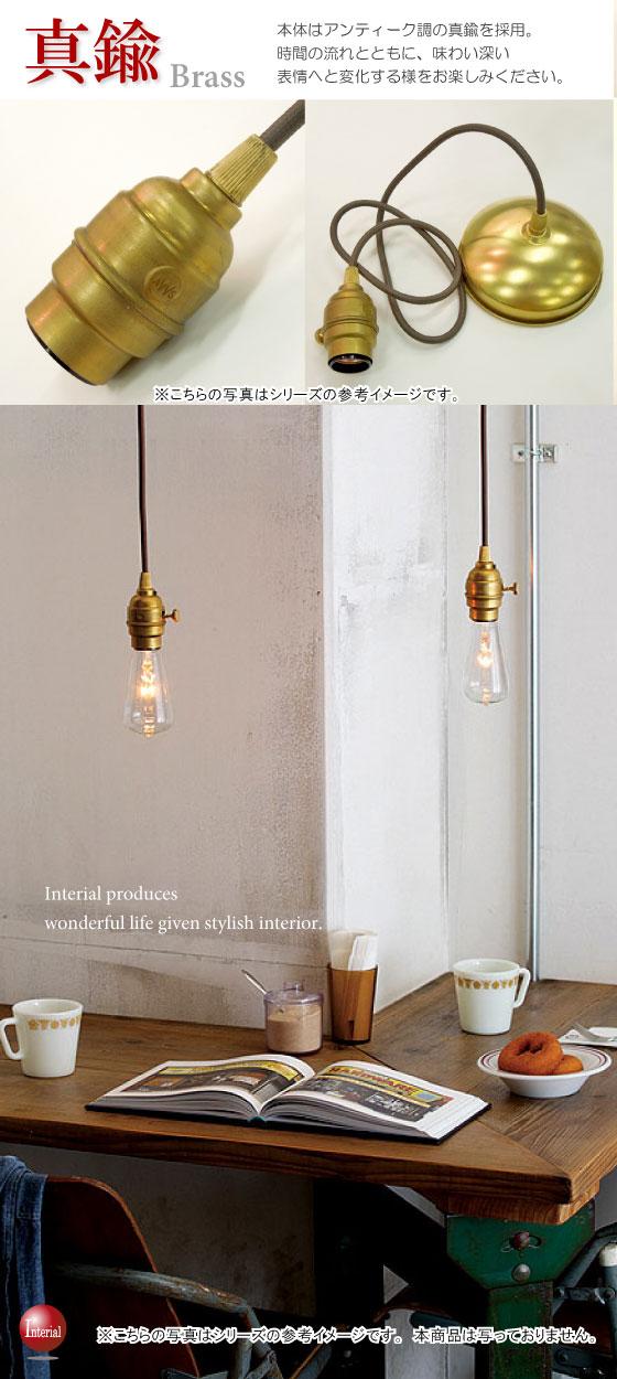 真鍮&スチール製・ミニペンダントランプ(1灯)LED電球&ECO球対応