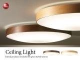 調光調色リモコン付き・LEDモダンシーリングライト