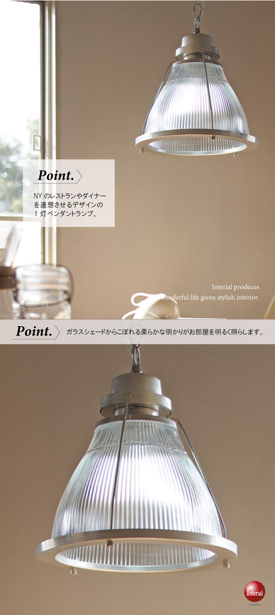 ガラス製ペンダントランプSサイズ(1灯)LED電球&ECO球対応