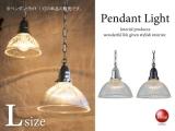 ガラス製ペンダントランプLサイズ(1灯)LED電球&ECO球対応