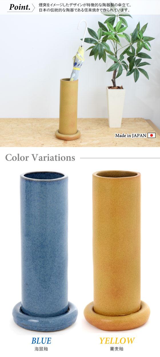 煙突デザイン・陶器製コンパクト傘立て(日本製)