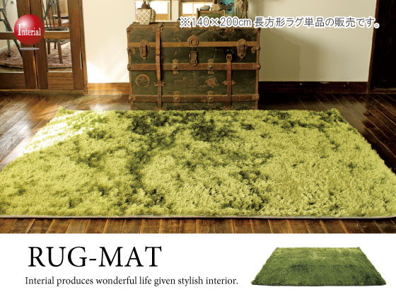ふんわりシャギーラグ(長方形/140cm×200cm)