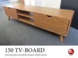 ウォールナット柄北欧デザイン・幅150cmテレビボード(完成品)