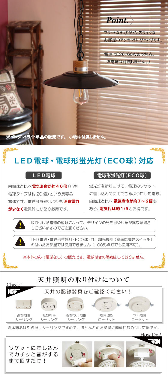 ハンマートン塗装・スチール製フラットペンダントライト(1灯)LED電球&ECO球使用可能