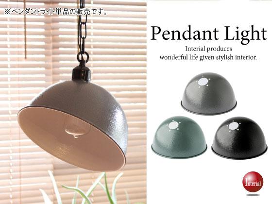 ハンマートン塗装・スチール製ペンダントライト(1灯)LED電球&ECO球使用可能