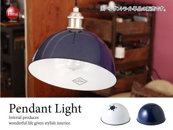 モダンデザイン・スチール製ペンダントライト(1灯)LED電球&ECO球使用可能
