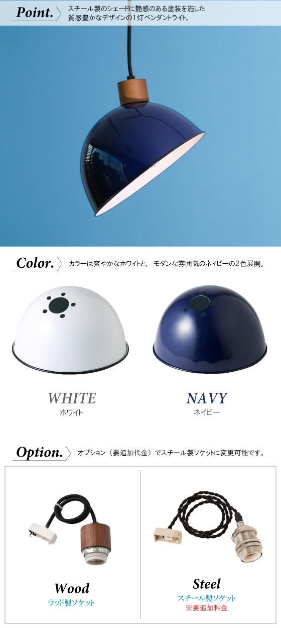 モダンデザイン・スチール製ペンダントライト(1灯)LED電球&ECO球使用可能【完売しました】