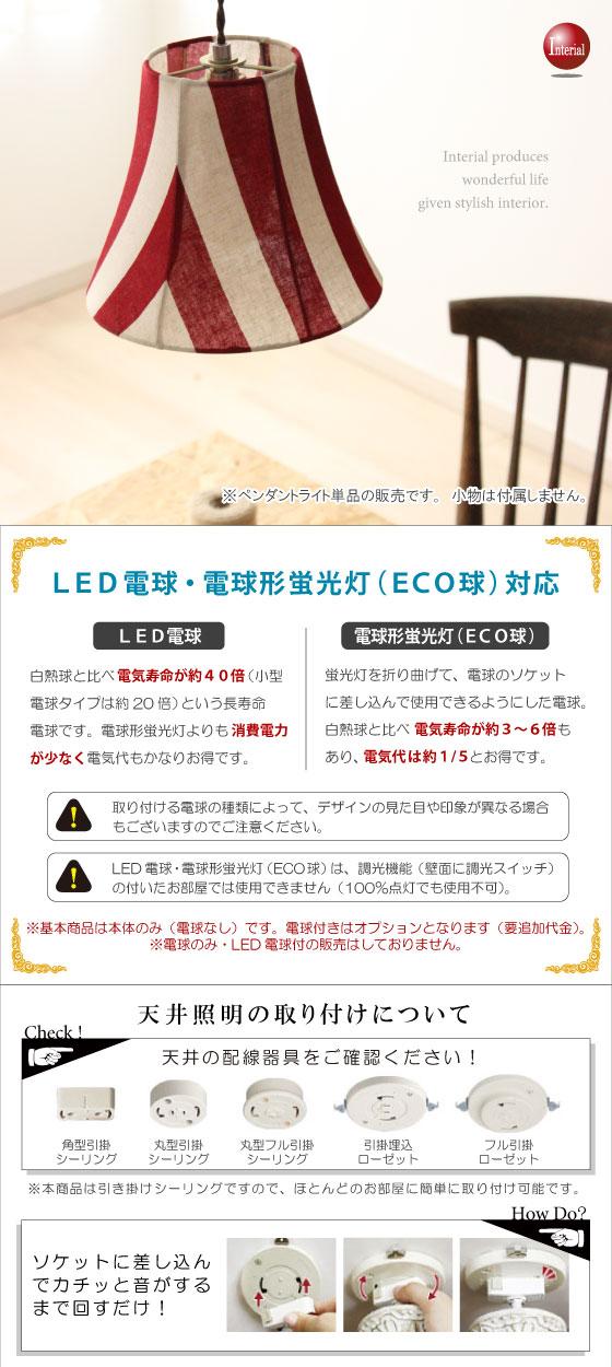 ファブリック製・ペンダントライト(1灯)LED電球使用可能