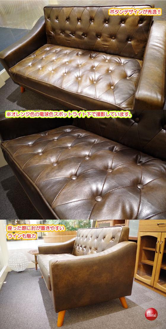 レトロクラッシックデザイン・PVCレザー製2Pソファー(ブラウン)