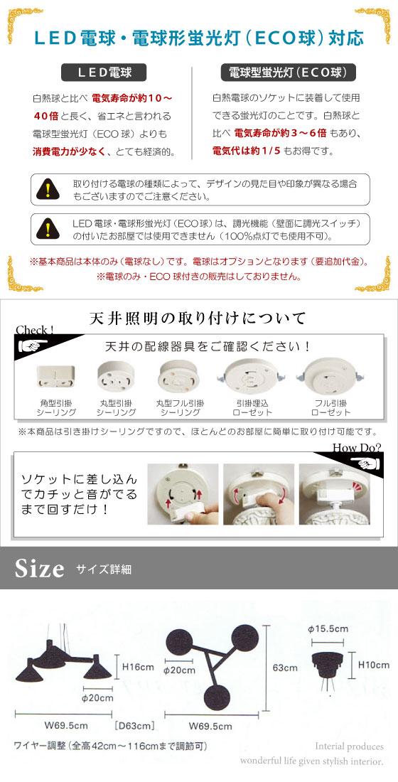 スポットライト・ペンダントライト(3灯)ブラックLED電球&ECO球対応【完売しました】