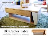 アシンメトリーデザイン・幅100cmローテーブル(日本製・完成品)