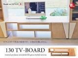 アシンメトリーデザイン・幅130cmテレビボード(日本製・完成品)