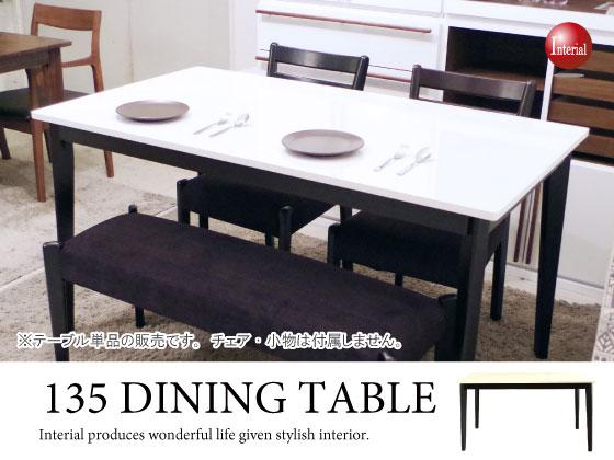 おしゃれなツートンダイニングテーブルが激安送料無料