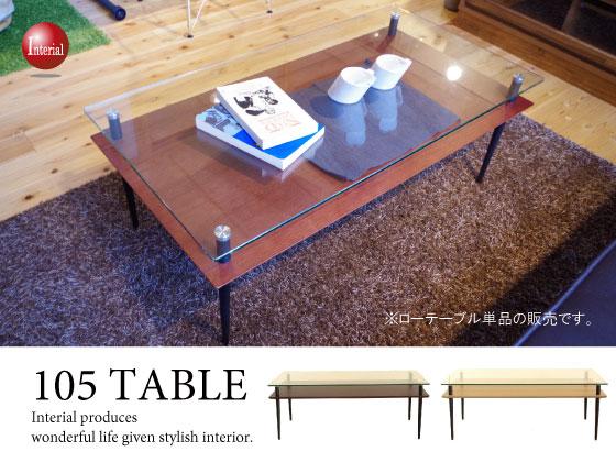 ナチュラルテイスト・ガラス天板センターテーブル(幅105cm長方形)【完売しました】