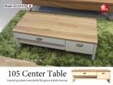 ナチュラルフレンチスタイル・幅105cmローテーブル(日本製・完成品)