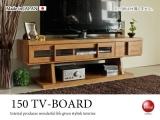 縦型取手デザイン・幅150cmテレビボード(日本製・完成品)
