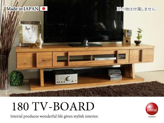 縦型取手デザイン・幅180cmテレビボード(日本製・完成品)