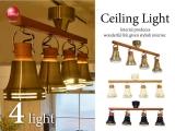 天然木&スチール製・4灯シーリングライト(LED電球&ECO球対応)
