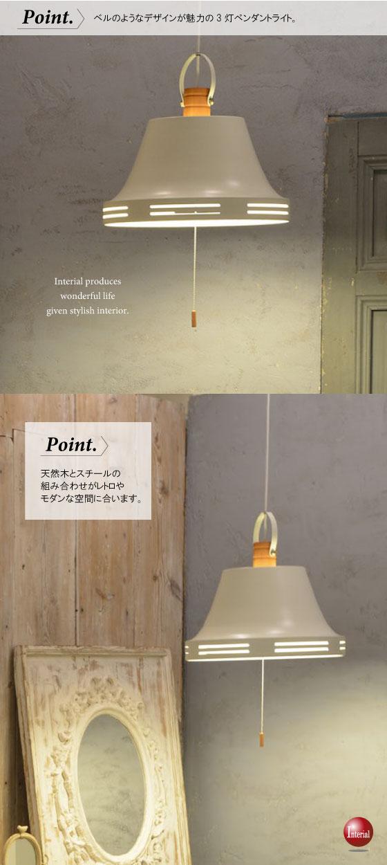 天然木&スチール製・3灯ペンダントライト(LED電球&ECO球対応)【完売しました】
