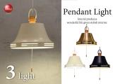 天然木&スチール製・3灯ペンダントライト(LED電球&ECO球対応)