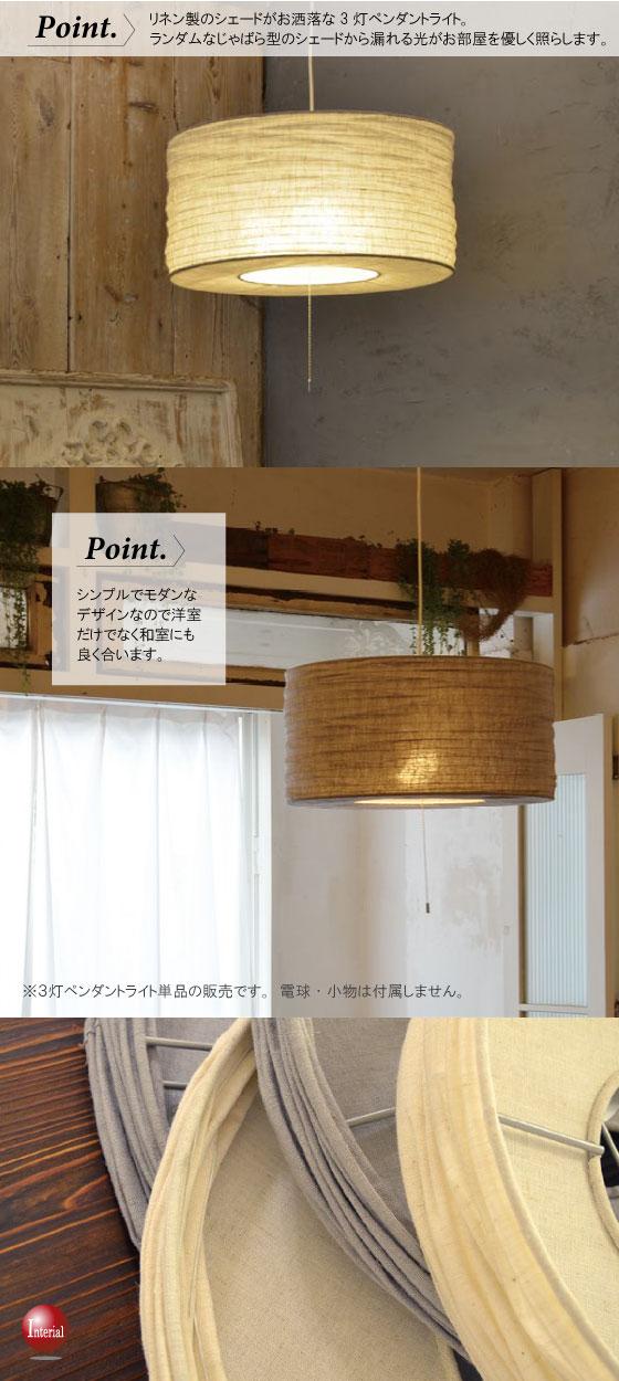 ファブリックリネン製・3灯ペンダントライト(LED電球&ECO球対応)